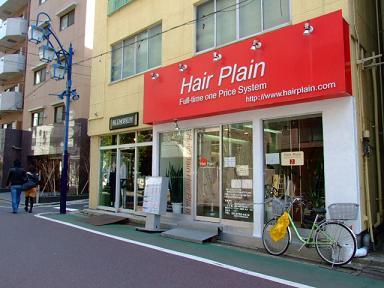 ヘアーサロン ヘアプレイン Hair Plain